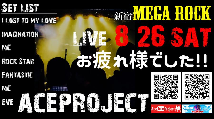 0826_live_end