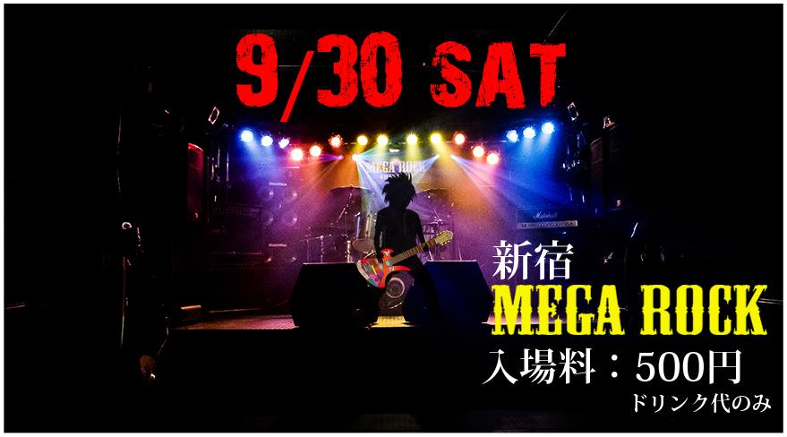 9月30日(土) in 新宿MEGAROCK