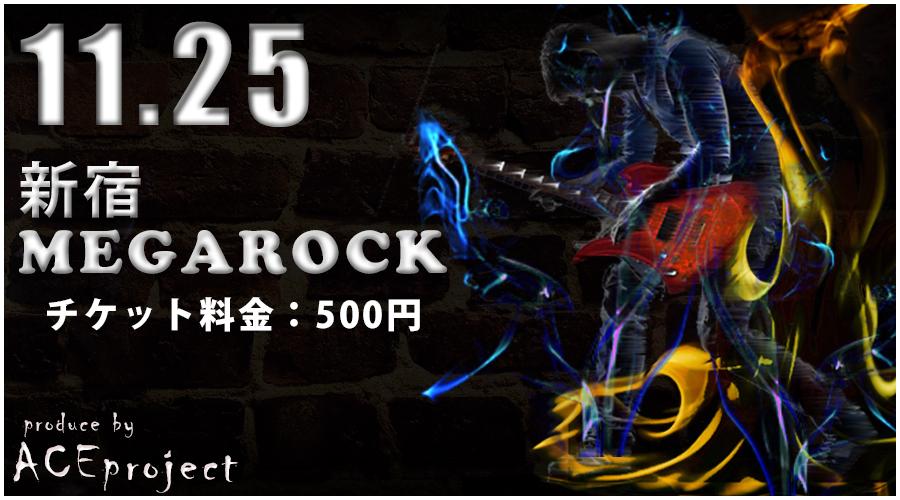 11月25日(土)新宿MEGAROCK