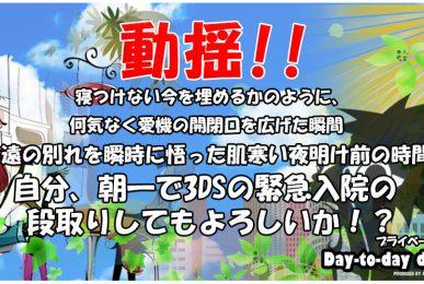 愛機との突然の別れ!!渋谷の修理屋で健康診断&緊急入院をする3DSさんの巻