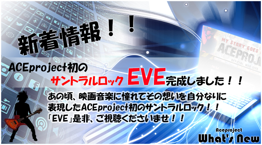 楽曲「EVE」が完成しました!!