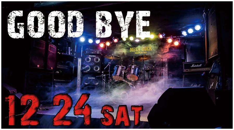 12月24日新宿ライブ