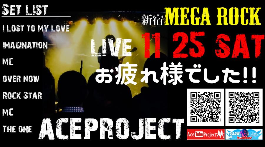11月25日新宿MEGAROCK無事終了