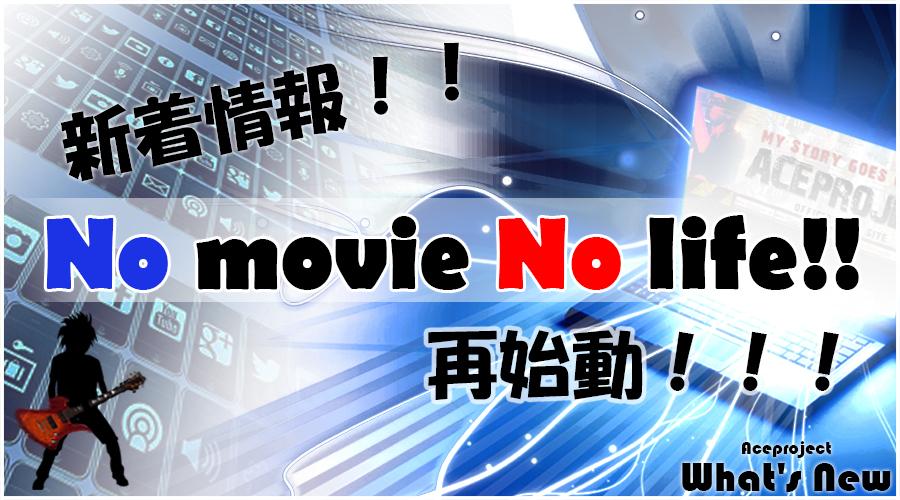 No movie No life!!