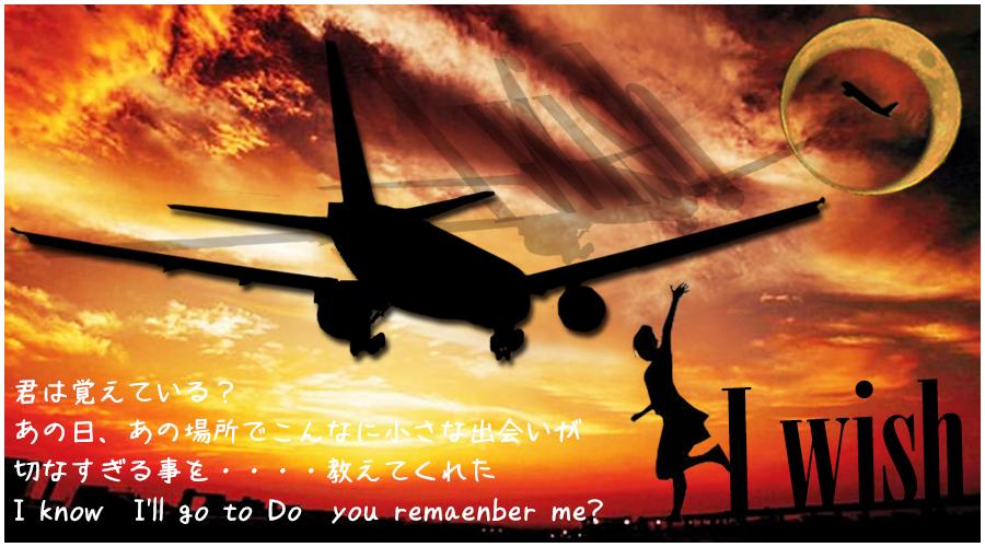 君は覚えてる?あの日あの場所で・・・・I wish