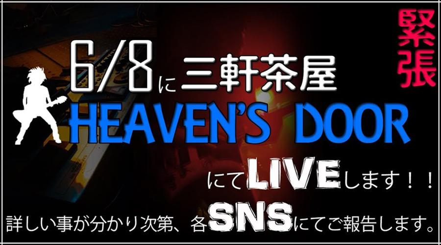三軒茶屋HEAVEN'S DOORでライブをするのです!!